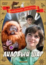 Постер к фильму «Лиловый шар»