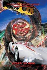 Постер к фильму «Спиди-гонщик»
