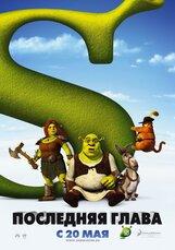 Постер к фильму «Шрэк навсегда»