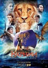 Постер к фильму «Хроники Нарнии: Покоритель зари»