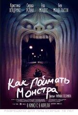 Постер к фильму «Как поймать монстра»