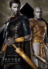 Постер к фильму «Исход: Цари и Боги 3D»