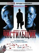 Постер к фильму «Чистильщик»