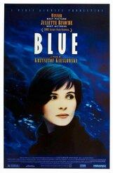 Постер к фильму «Три цвета: синий»
