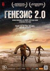 Постер к фильму «Генезис 2.0»