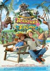 Постер к фильму «Новые приключения Аленушки и Еремы»