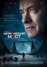 Постер к фильму «Шпионский мост»