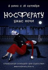 Постер к фильму «Носферату. Ужас ночи»