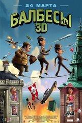 Постер к фильму «Балбесы 3D»