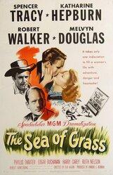 Постер к фильму «Море травы»