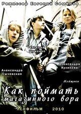 Постер к фильму «Как поймать магазинного вора»