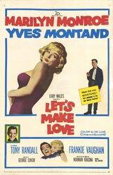 Постер к фильму «Давай займемся любовью»