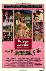 Постер к фильму «Туфелька и роза»