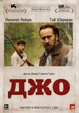 Постер к фильму «Джо»