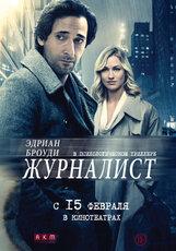 Постер к фильму «Журналист»