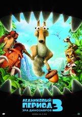 Постер к фильму «Ледниковый период 3: Эра динозавров»