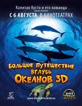 Постер к фильму «Большое путешествие вглубь океанов 3D»