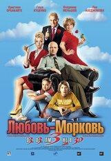 Постер к фильму «Любовь-морковь 3»