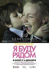 Постер к фильму «Я буду рядом»