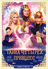 Постер к фильму «Тайна четырех принцесс»