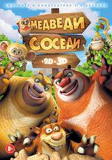 Постер к фильму «Медведи-соседи»