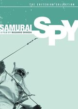 Постер к фильму «Самурай-шпион»