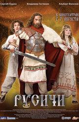 Постер к фильму «Русичи»