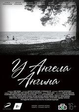 Постер к фильму «У ангела ангина»