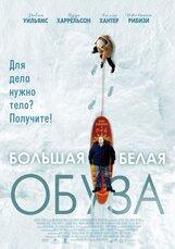 Постер к фильму «Большая белая обуза»