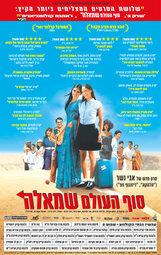 Постер к фильму «Край света налево»