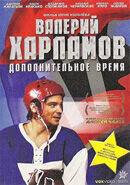 Постер к фильму «Валерий Харламов. Дополнительное время»