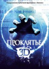 Постер к фильму «Проклятье 3D»