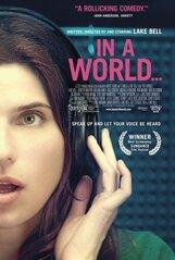 Постер к фильму «В мире...»