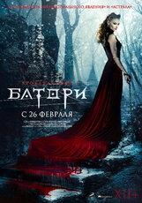 Постер к фильму «Кровавая леди Батори»