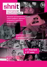 Постер к фильму «Программа короткометражных фильмов SHNIT MOOD 2014»