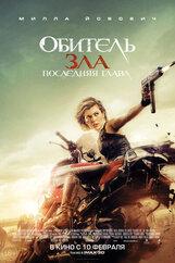 Постер к фильму «Обитель зла: Последняя глава»