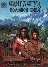 Постер к фильму «Чингачгук — Большой Змей»