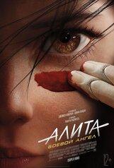 Постер к фильму «Алита: Боевой ангел»
