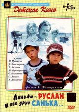 Постер к фильму «Лялька-Руслан и его друг Санька»