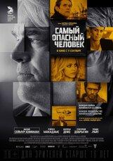Постер к фильму «Самый опасный человек»