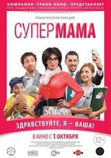 Постер к фильму «Супер Мама»