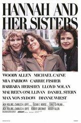 Постер к фильму «Ханна и ее сестры»