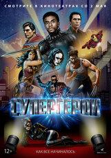 Постер к фильму «Супергерои: Как все начиналось»
