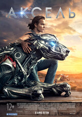 Постер к фильму «Аксель»