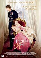 Постер к фильму «Принц и я»