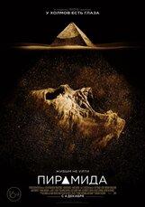 Постер к фильму «Пирамида»