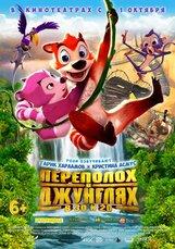 Постер к фильму «Переполох в джунглях»
