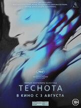 Постер к фильму «Теснота»