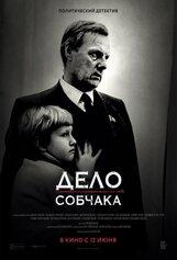 Постер к фильму «Дело Собчака»
