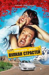 Постер к фильму «Вулкан страстей»